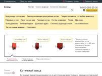 Котельный завод «Энергопром»