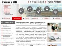 Оценка в СПб