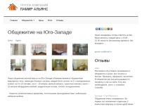 Общежитие для рабочих в Москве | Памир Альянс