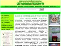 Светодиодные Технологии , ООО