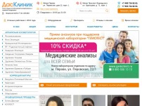 Косметологический центр DaSClinic