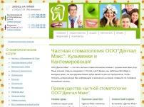 Стоматология «Дентал Макс»