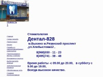 Дентал-828