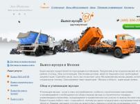 Эко-импульс ООО