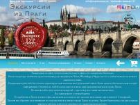 Экспресс тур Прага - Express tour