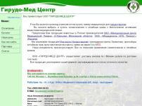 ГИРУДО-МЕД ЦЕНТР