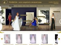 Конфетка - салон свадебной и вечерней моды