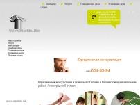 Юридическая консультация г.Гатчина Servitutis