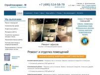 ООО «Стройтехсервис-М»