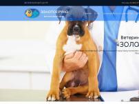 Ветеринарный центр «Золотое руно»