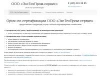 ЭксТехПром-сервис