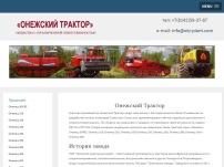 Онежский Трактор